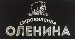 Мясо Хозяин Тайги Оленина Премиум Императорская 45 г - фото 13194