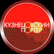 Кузнецовский Портер 10 л (G) кег