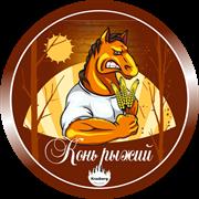 Красберг Конь Рыжий 30 л (A) кег