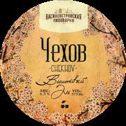 Василеостровская Чехов 20 л (A) кег
