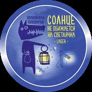 Волковская Пивоварня Светлячок 10/20 л (G)