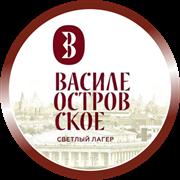 Василеостровская Светлый Лагер 20 л (A)