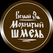 Мохнатый Шмель Белый Эль 20 л (G) кег