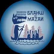Волковская Пивоварня Бланш Де Мазай 10/20 л (G) кег