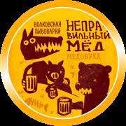 Волковская Пивоварня Неправильный Мед 10/20 л (G) кег
