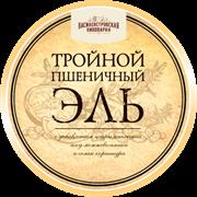 Василеостровская Тройной пшеничный эль 30/20 л (G)